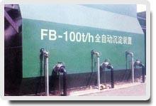 FB高效全自动沉淀装置
